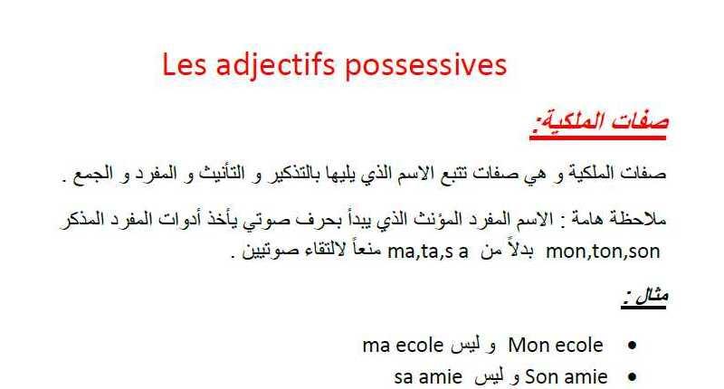 شرح صفات وضمائر الملكية اللغة الفرنسية البكالوريا
