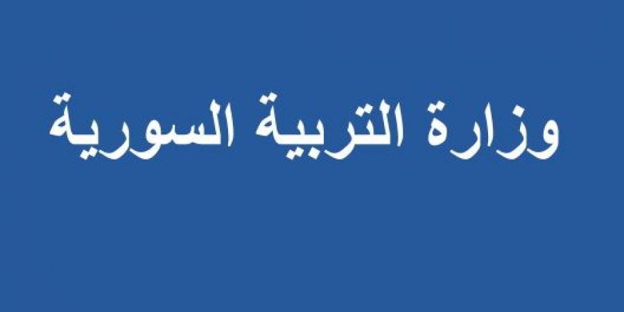 وزارة التربية: إحداث مكتبة الكترونية تخدم مبدأ التعلم الذاتي