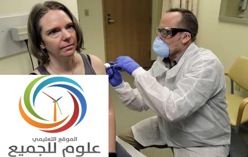 اختبار أول لقاح تجريبي ضد فيروس كورونا في أمركيا