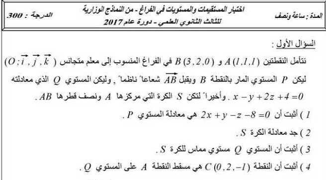 اختبار المستقيمات والمستويات في الفراغ مع الحل رياضيات البكالوريا العلمي