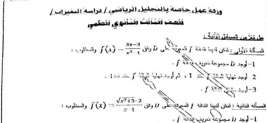 ورقة عمل خاصة بالتحليل الرياضي (دراسة التغيرات) رياضيات البكالوريا العلمي