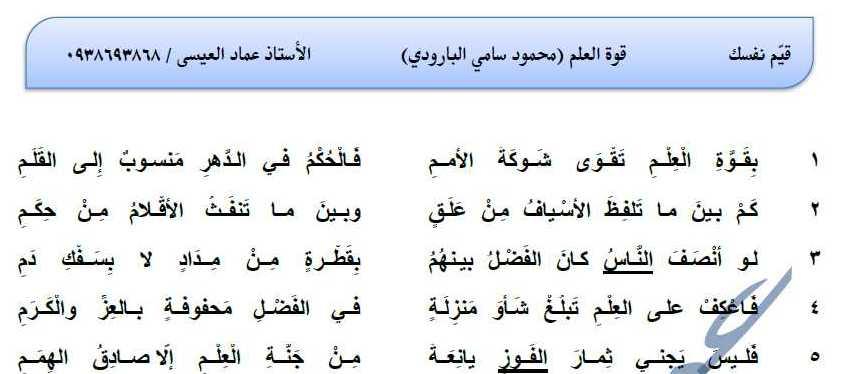 أوراق عمل قصيدة قوة العلم اللغة العربية البكالوريا
