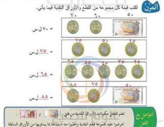 شرح وحل وحدة النقود رياضيات الصف الأول