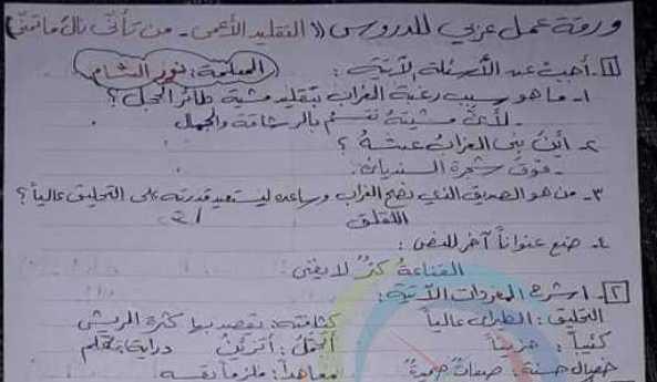ورقة عمل للدروس التقليد الأعمى -من تأنّى نال ما تمنّى اللغة العربية الصف الثالث