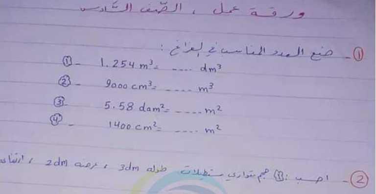 ورقة عمل درس وحدات قياس المساحة والحجم رياضيات الصف السادس