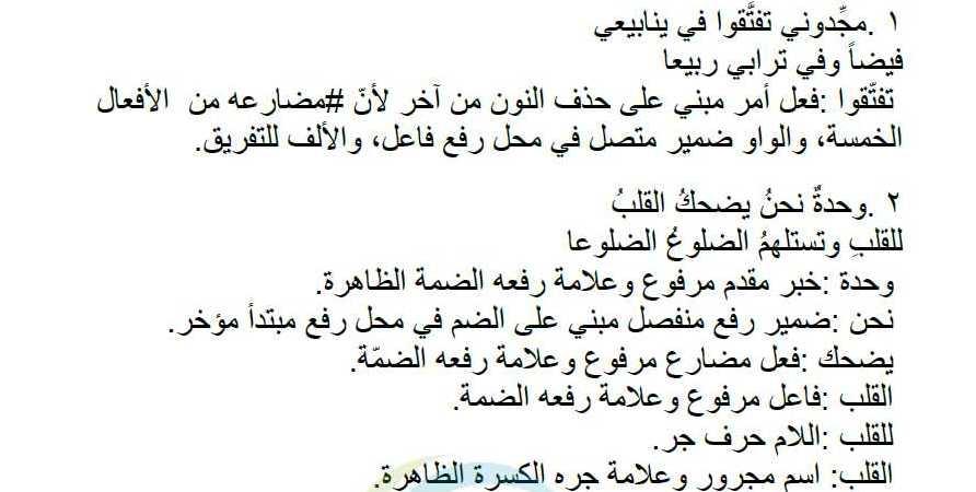 إعراب قصيدة  قالت لي الأرض اللغة العربية الصف التاسع
