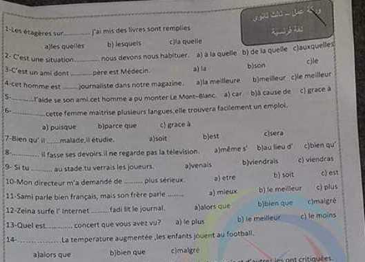 ورقة عمل قواعد اللغة الفرنسية البكالوريا