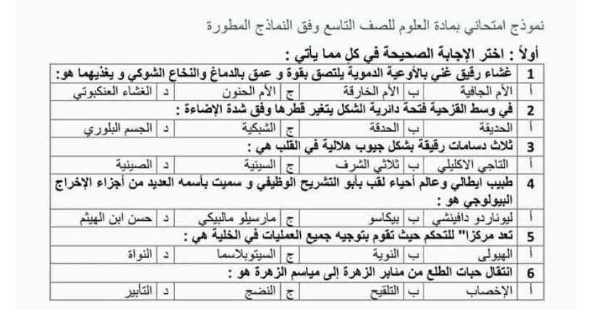 نموذج امتحان علوم الصف التاسع