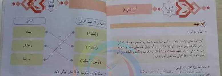 حلول درسين أجر كريم و من سورة الأحزب ديانة الصف الخامس