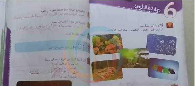 حلول درسين ملتقى الأطفال العرب وصناعة الطبيعة اجتماعية الصف الخامس