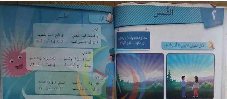 حلول درسين القمر والشمس اللغة العربية الصف الخامس