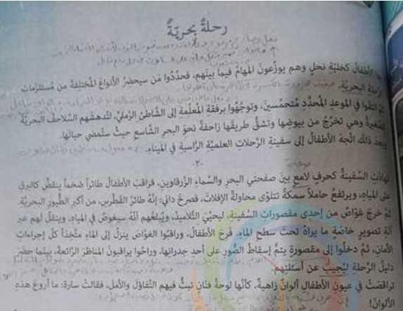 حل واعراب درس تعبير كتابة القصة ودرس رحلة بحرية  اللغة العربية الصف السادس