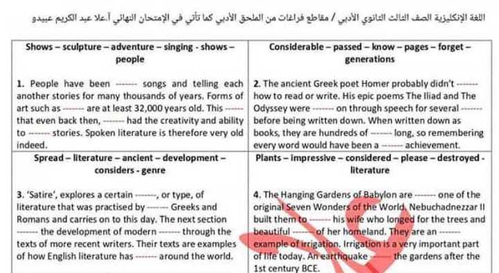 مقاطع فراغات من الملحق الأدبي اللغة الإنكليزية البكالوريا الأدبي
