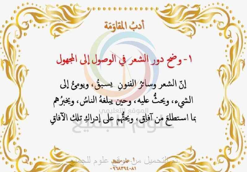 درس أدب المقاومة الأسئلة الاستنتاجية  اللغة العربية البكالوريا