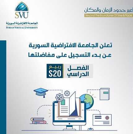 مفاضلـة الجامعة الافتراضية الـفصـل الـدراسـي ربيع 2020 (s20) في جميـع برامـج الإجـازات الجامعـيــة
