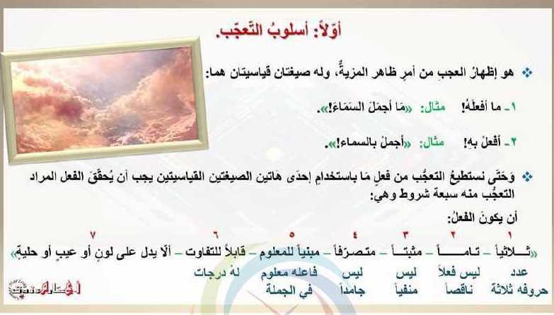 الأساليب النحوية (أولاً التعجب) اللغة العربية البكالوريا