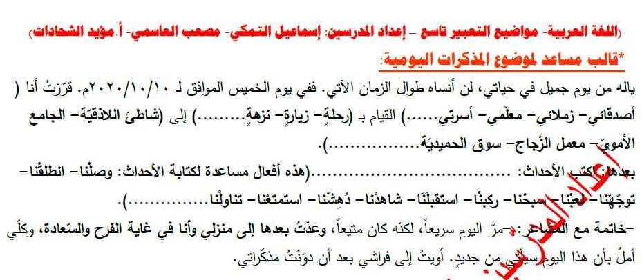 مواضيع التعبير اللغة العربية الصف التاسع