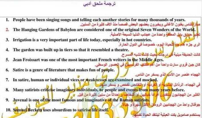 جمل ترجمة هامة من كتاب الملحق اللغة الإنكليزية البكالوريا الادبي