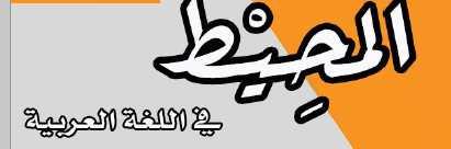 تحميل ملف دورة مكثفة عربي بكالوريا علمي وادبي سوريا