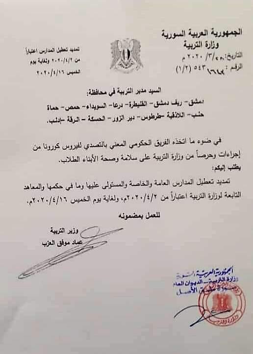 النص الكامل و الرسمي لقرار تمديد تعليق الدوام بالمدارس و الجامعات