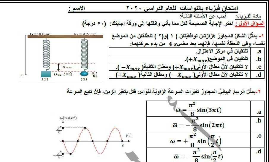 نماذج فيزياء بكالوريا - نموذج مذاكرة بالنواسات فيزياء البكالوريا العلمي