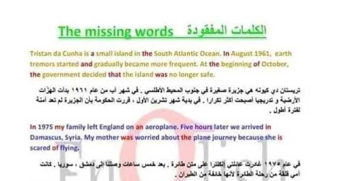 نصوص هامه مختارة لسؤال الكلمة المفقودة اللغة الانكليزية البكالوريا