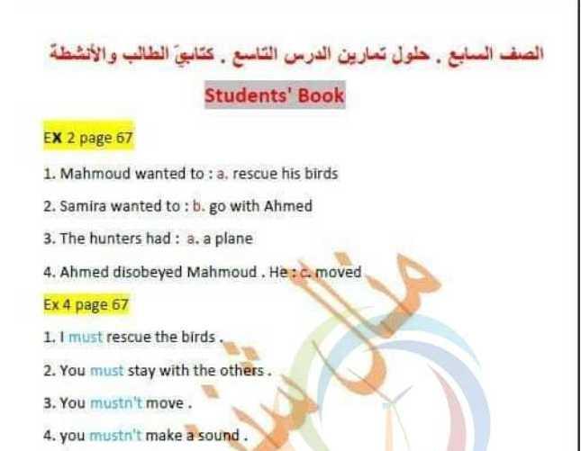 حل الوحدة 9 لكتابيّ الطالب والأنشطة اللغة الانكليزية الصف السابع
