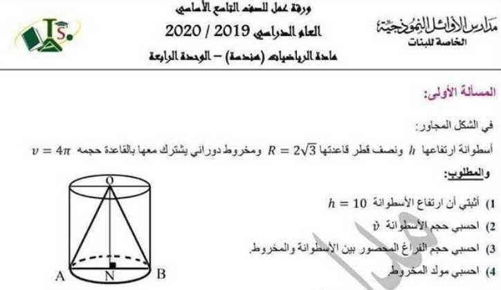 نموذج امتحاني الوحدة الرابعة هندسة الصف التاسع