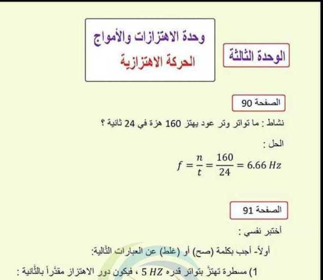 حلول الوحدة الثالثة الفيزياء والكيمياء الصف التاسع