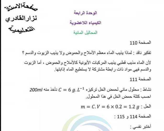 حلول الوحدة الرابعة الفيزياء والكيمياء الصف التاسع