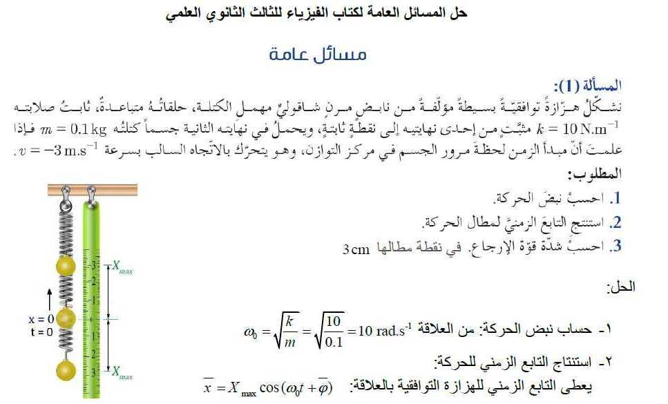 حل المسائل العامة الفيزياء البكالوريا العلمي