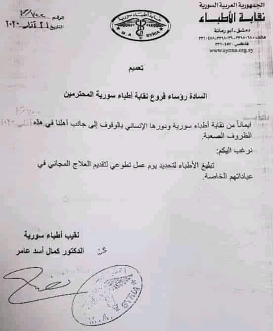يوم مجاني لمعالجة المرضى عند جميع الاطباء السوريين