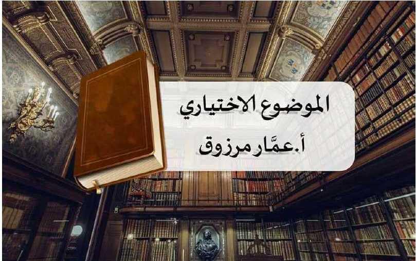 التعبير الاختياري اللغة العربية البكالوريا