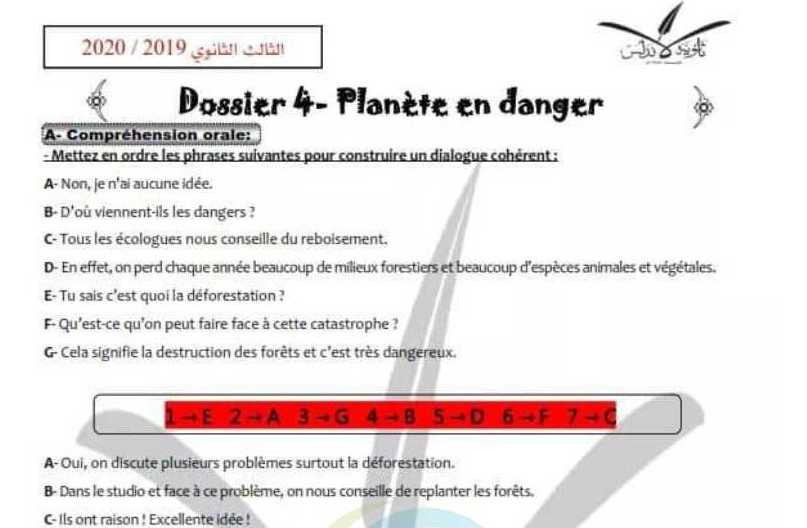 حلول أوراق عمل الوحدة الرابعة اللغة الفرنسية البكالوريا