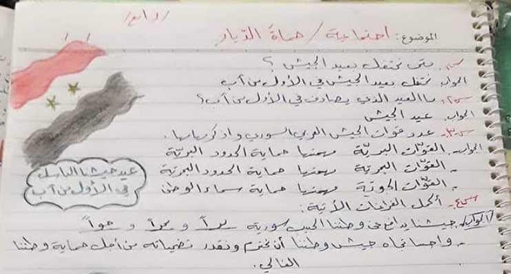 شرح وحل درسي حماة الديار وقصص من وطن اجتماعية الصف الرابع