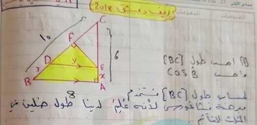 حل دورة  ٢٠١٨ ريف دمشق رياضيات الصف التاسع