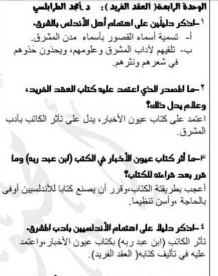 أسئلة واجوبة درس ( العقد الفريد ) اللغة العربية الصف التاسع