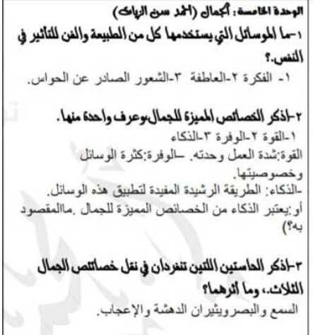 أسئلة واجوبة درس ( الجمال ) اللغة العربية الصف التاسع