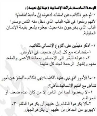 أسئلة واجوبة درس ( شراكة الإنسانية) اللغة العربية الصف التاسع