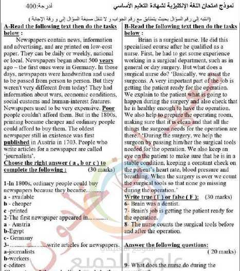 نموذج امتحان مع الحل اللغة الانكليزية الصف التاسع