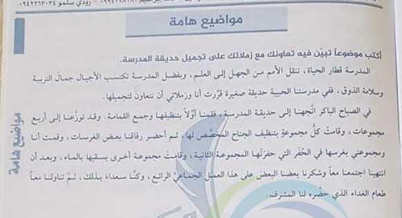 مواضيع هامة اللغة العربية الصف التاسع