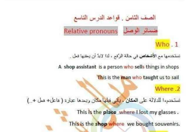شرح قواعد الدرس التاسع اللغة الانكليزية الصف الثامن