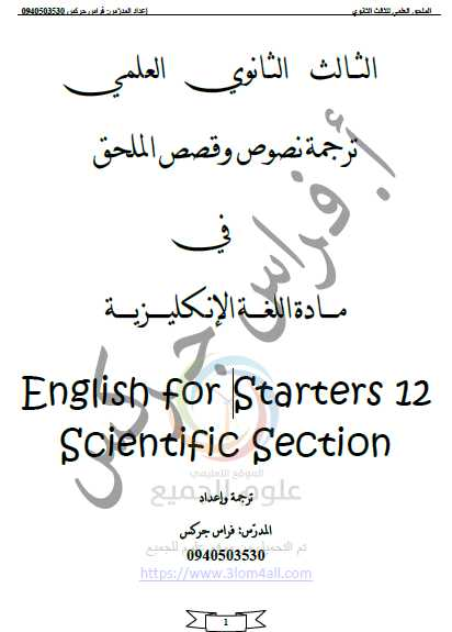 ترجمة نصوص وقصص الملحق اللغة الانكليزية البكالوريا العلمي