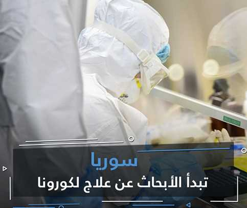 البحث عن علاج سوري لفايروس كورونا