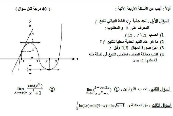 نماذج وزارية رياضيات بكالوريا سوريا - نموذج اختبار رياضيات البكالوريا العلمي