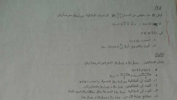 امتحان شامل في الجزء الاول رياضيات البكالوريا العلمي