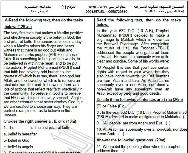 نموذج امتحان 2 اللغة الانكليزية البكالوريا الشرعي