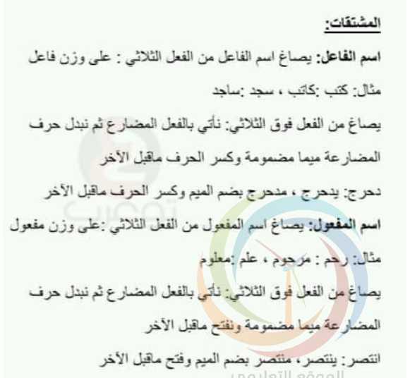شرح المشتقات اللغة العربية الصف التاسع