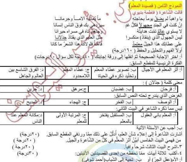 ثلاثة نماذج امتحانية مع الحل اللغة العربية الصف التاسع