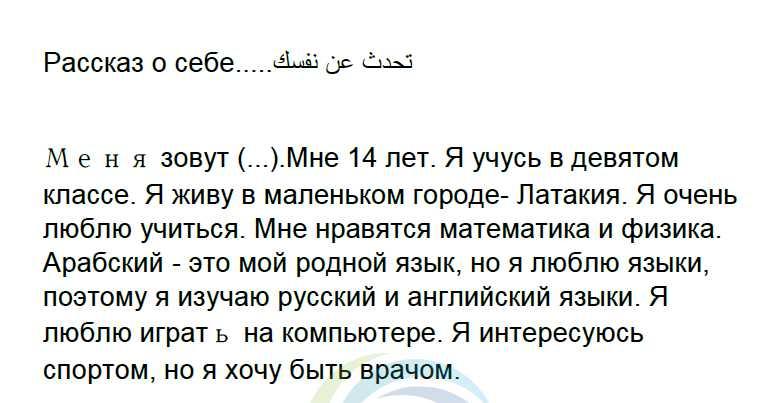 الموضوع الأول اللغة الروسية الصف التاسع